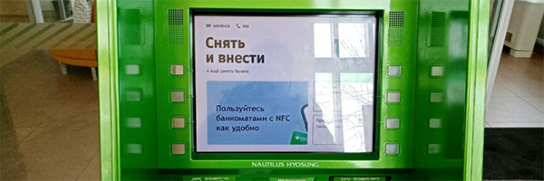 Sberbank of Russia to import Hyosung ATMs